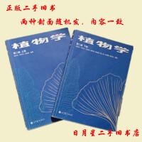 【旧书正版二手8新】植物学 第二版 上下册 陆时万 高等教育出版社 共2本一套书 【正版】日月星二手旧书店