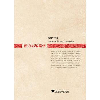 新方志编纂学(pdf+txt+epub+azw3+mobi电子书在线阅读下载)