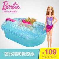 芭比娃娃Barbie芭比比狗狗爱游泳公主女孩生日儿童礼物