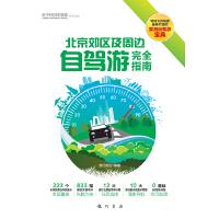 北京白皮书:北京郊区及周边自驾游完全指南(中国国家旅游杂志总策划!特别为自驾者量身打造的实用自驾游宝典。)