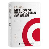 品牌设计法则 徐适 站酷推荐从logo设计到塑造非凡品牌形象logo设计书籍品牌资产管理 标志设计VI 平面设计教材书