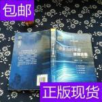 [二手旧书9成新]企业合同审查法律实务(第二版) /蔡世军 中国法