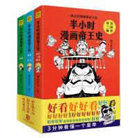 半小时漫画帝王史(全3册)
