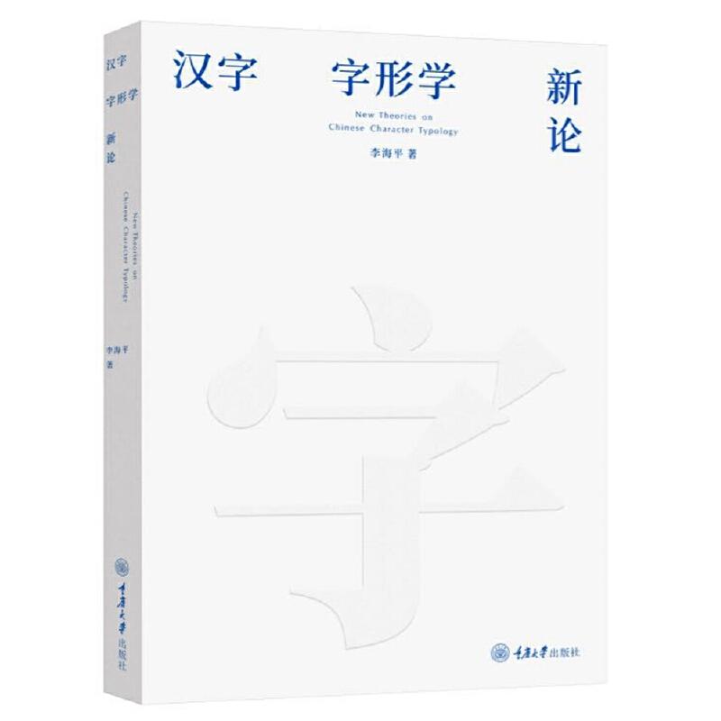 汉字字形学新论 一本书读懂汉字字形