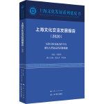 上海文化交流发展报告(2020)