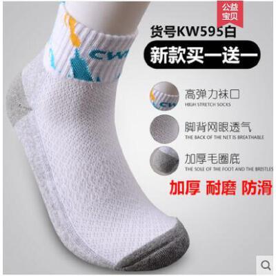 专业男士运动袜 加厚毛巾底棉吸汗透气中筒袜羽毛球 袜子