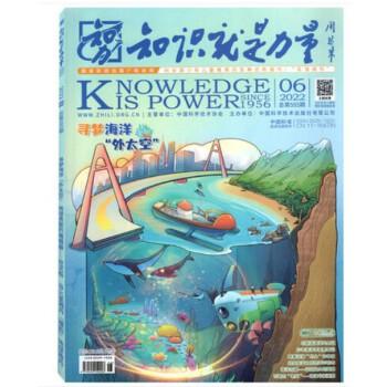 【2019年4月现货】知识就是力量杂志2019年4月总第557期   向太空出发  现货 杂志订阅