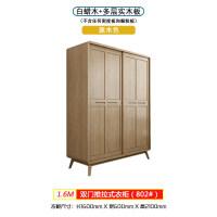 实木衣柜北欧衣柜日式现代卧室移门推拉门衣柜大小定制 2门