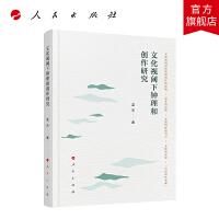 文化视阈下钟理和创作研究 人民出版社