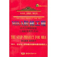 MBA阶梯工程
