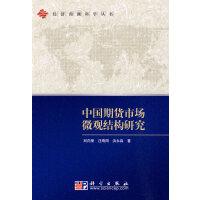 中国期货市场微观结构研究