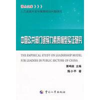 中国公共部门领导力素质模型实证研究