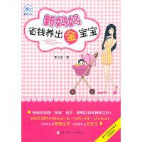 小蓝狮子书系:新妈妈省钱养出金宝宝