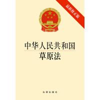 中华人民共和国草原法(2013修正版)