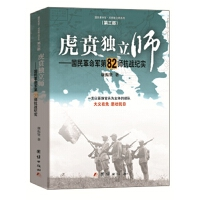虎贲独立师-国民革命军第82师抗战纪实