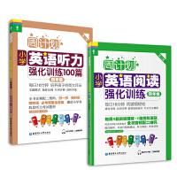 周计划:小学英语阅读+英语听力(四年级)(套装共2册)(MP3下载+二维码扫听)