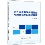 对外汉语教学传播路径与跨文化交际模式探究