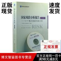 2020国家风险分析报告(51个重点国家风险分析)