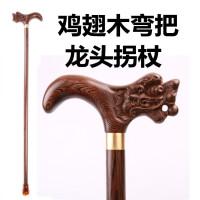 实木老人拐杖鸡翅木质老年人防滑拐棍龙头手杖木头登山杖