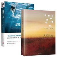 正版 人间失格太宰治的告白+忽然七日 日本经典文学 震撼心灵力作 一本让全美年轻人集体沉静的书 唯美爱情故事读物 书籍