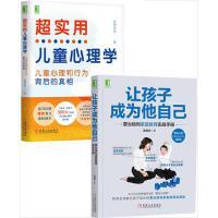 包邮 [套装书]让孩子成为他自己:蒙台梭利家庭教育实战手册+超实用儿童心理学:孩|8063231