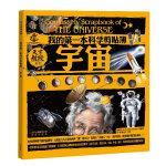 天才教授系列 我的第一本科学剪贴簿 宇宙