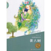 汤汤精灵童话:美人树