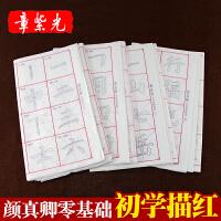 章紫光宣纸书法米字格宣纸毛笔字练习纸颜真卿描红练习纸