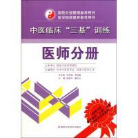 中医临床三基训练(医师分册)/医院分级管理参考用书