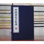 曾国藩家书精选 文化丛书系列 宣纸线装线装一函两册 广陵书社