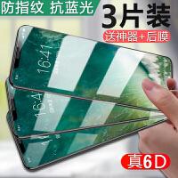 iPhonex钢化膜苹果XS手机膜MAX全屏覆盖iphone x蓝光iPhoneXsMAX防窥膜5D防窥8x防偷窥膜水