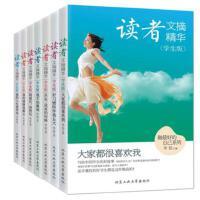 读者文摘精华 学生版 全套8册. 做好的自己系列 读者文摘精华(学生版大家都很喜欢我) 儿童读物 北京工大