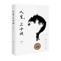 人生三十问(J)