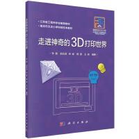 走进神奇的3D打印世界