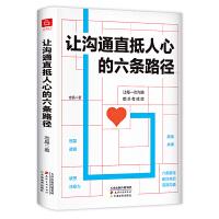 让沟通直抵人心的六条路径 成功励志人际交往沟通说话技巧书籍