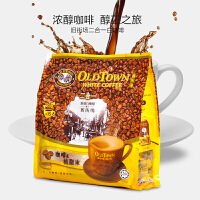 old town旧街场白咖啡 二合一 速溶咖啡 马来西亚进口 375g