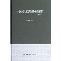 中国学术思想史随笔(修订本)(精)