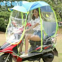 物有物语 电动车遮阳伞 电动车全封闭雨蓬雨棚电瓶车雨伞电动摩托车透明挡雨挡风罩踏板全包雨帘雨具