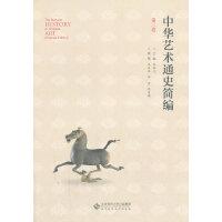 中华艺术通史简编(第二卷)