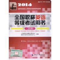 2014年全国职称英语等级考试用书(卫生类)---指定教材