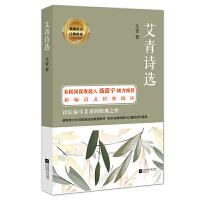 艾青诗选-部编教材指定阅读
