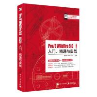 Pro/E Wildfire 5.0中文版入门、精通与实战
