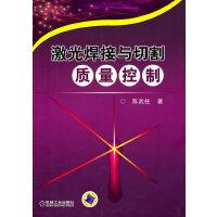 【二手书9成新】激光焊接与切割质量控制,陈武柱,机械工业出版社