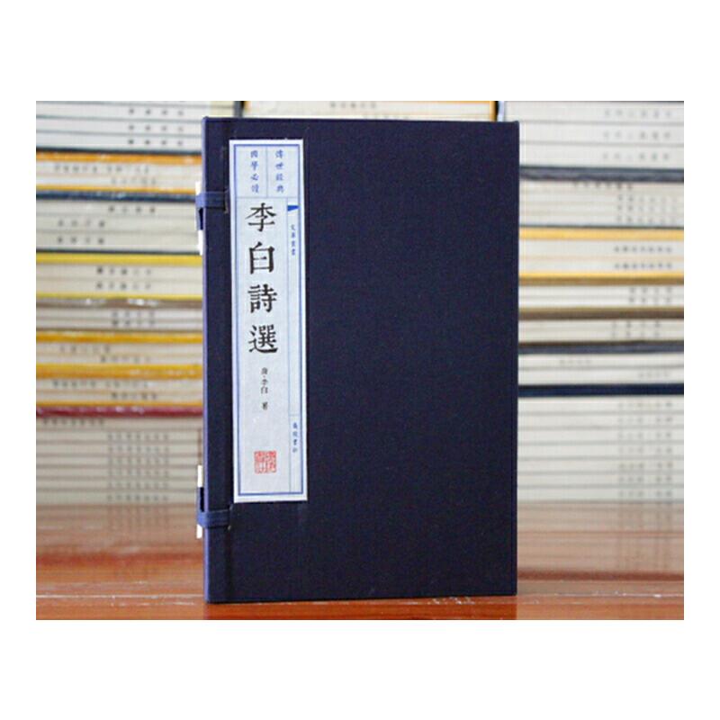 李白诗选 文化丛书系列 宣纸线装2册 广陵书社全新正版 特惠抢购中