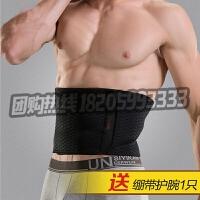 运动护腰带男篮球健身收腹带装备护具腰带训练足球护腰羽毛球深蹲