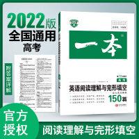 正版 2022版 高考英语阅读理解与完形填空 第13次修订 高中高三英语同步课外阅读必刷题组合训练语法练习册专项训练题复