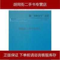 【二手旧书8成新】随贝格尔号出游 敬文东 河南大学 9787564900670