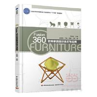 【BF】360软件家具设计技术与应用