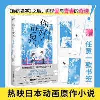 【随书赠任意一款书签】你好,世界 野崎惑著 你的名字之后又一爱与青春的奇迹 你好世界动画原著小说 日本动漫小说