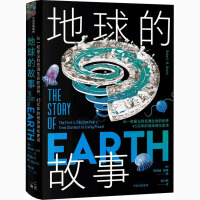 地球的故事 从一粒星尘到充满生命的世界 45亿年的地球演化史诗 中信出版社